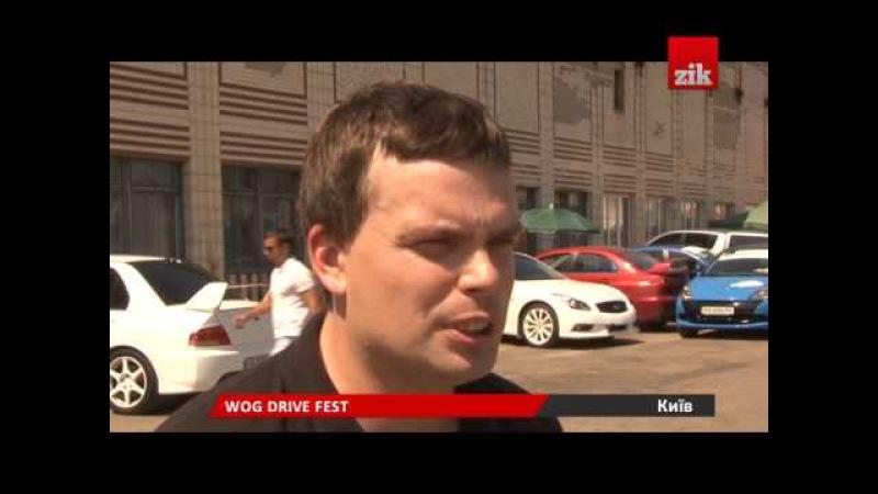 Біля Києва відбулася унікальна автоспортивна подія - паралельні перегони WOG DRIVE FEST
