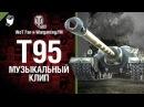Это T95 - музыкальный клип от Wartactic Games и WoT Fan [World of Tanks]