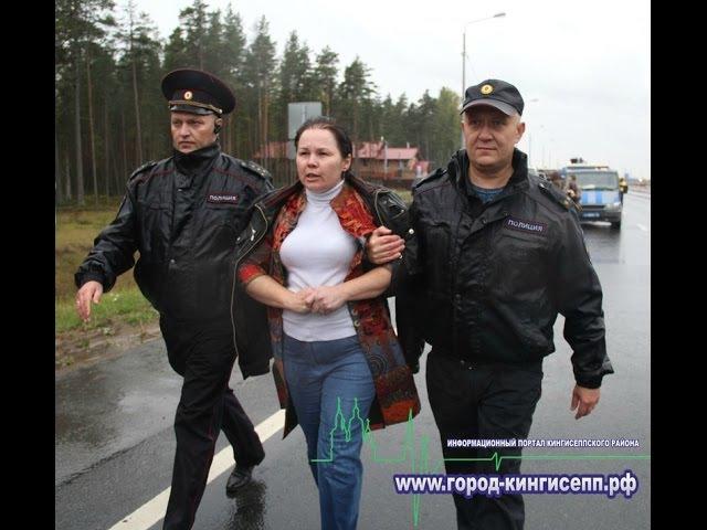 1 Беспредел или законные требования В Кингисеппском районе арестованы участники сопротивления