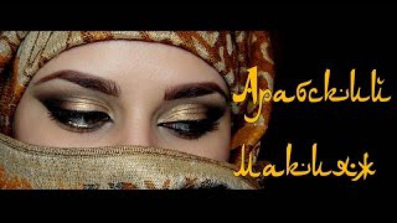 Арабский макияж / Arabic Makeup