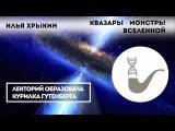 Илья Хрыкин - Квазары: монстры Вселенной