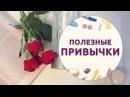 Полезные привычки и работа над собой ШпилькиЖенский журнал