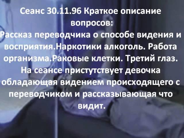 (15)Реальный контакт с тонким миром 30.11.96