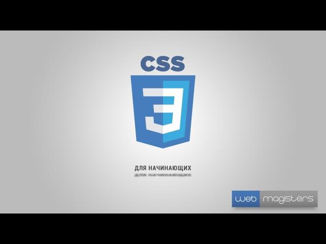 CSS3 для начинающих   1 Введение в курс