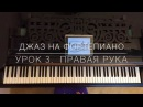 Джаз на фортепиано. Урок 3. Правая рука
