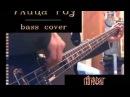 Ария - Улица Роз (bass cover) v.2