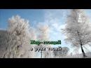 Караоке для детей - Снежинка Из к/ф Чародеи