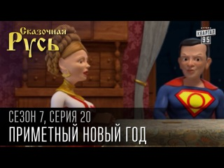 Премьера! Новая Сказочная Русь 7 сезон, серия 20   Люди ХА   Приметный Новый год