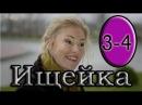 Ищейка Своя-чужая 3-4 серия 2015 Детектив