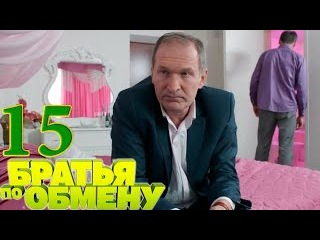 Братья по обмену - 15 серия (5 серия 2 сезон) русская комедия