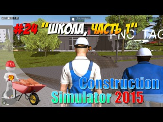 Construction simulator 2015 #24 ШКОЛА ЧАСТЬ 1