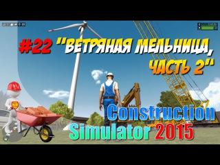 Construction simulator 2015 #22 ВЕТРЯНАЯ МЕЛЬНИЦА