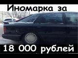 Как стать владельцем иномарки за 18 тысяч рублей. часть 2 первый ремонт От десяти до миллиона