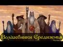 Волшебники средиземья Истари Часть 1