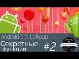 Скрытые функции Android 5 ТОП-10 #2
