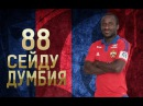Seydou Doumbia Goals Assists Skills in RPL 2015 2016