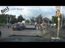 Подборка-компиляция невнимательных идиотов за рулём на ЖД-переездах, ДТП, авария