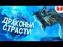 2 TES V Skyrim Баги Приколы Фейлы