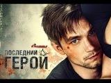 Неуловимые: Последний герой (2015) Мелодрама, Криминал Продолжение