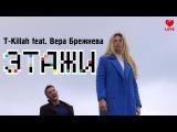 Съёмки клипа T-Killah feat. Вера Брежнева - Этажи