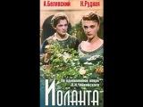 Иоланта (фильм)1963//фильмы рижской киностудии на русском языке