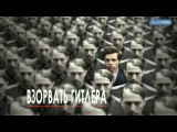 Взорвать Гитлера - Премьера (мир): 12.02.2015 FHD