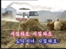 North Korean Pop Song: City Girl Comes to a Village to Get Married 都会の娘が嫁に来た