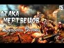 АТАКА МЕРТВЕЦОВ. Крепость Осовец. Русские не сдаются!