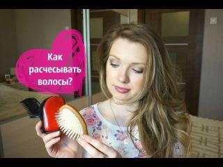 Уход за волосами ★ Правильное расчесывание