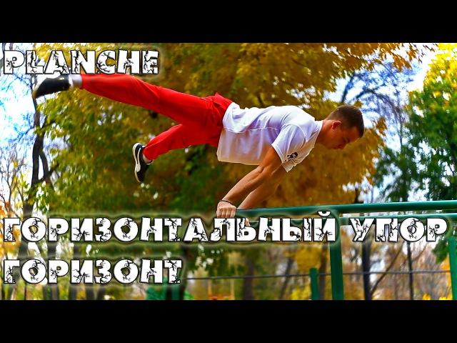 Школа турника 43 - ГОРИЗОНТ (горизонтальный упор) planche tutorial
