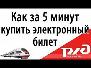 Как купить электронный билет на поезд за 5 минут РЖД - rzd.ru и пройти электронную регистрацию