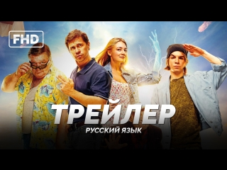 RUS | Трейлер: «Супер Бобровы» 2016