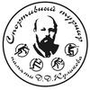 IX Ежегодный Спортивный Турнир памяти Куликова Д