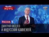 Дмитрий Киселев и индусский камнежуй. В огород великой России брошен обгрызанный камень.