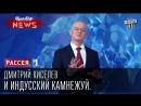 Дмитрий Киселев и индусский камнежуй В огород великой России брошен обгрызанный камень