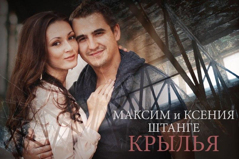 Максим Штанге | Москва