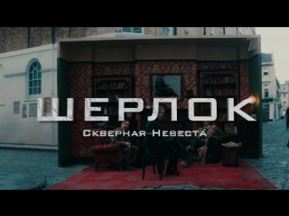 Шерлок Холмс: Скверная невеста. Скоро на Первом.