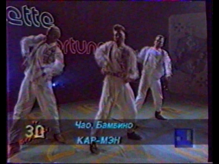 1 канал Останкино - 1994 - музыкальные программы