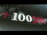 +100500 ( Ярик ! )