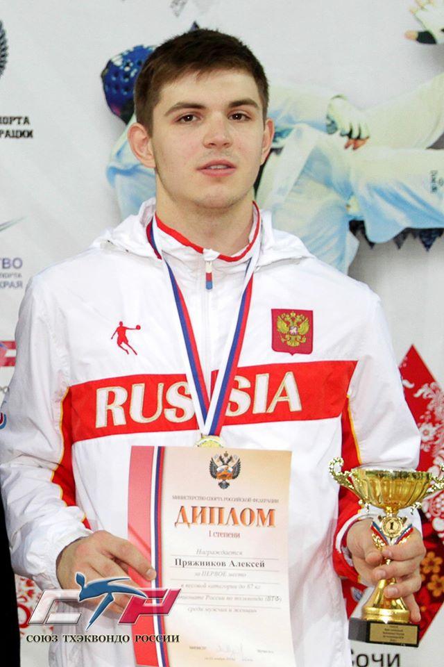 Пряжников Алексей