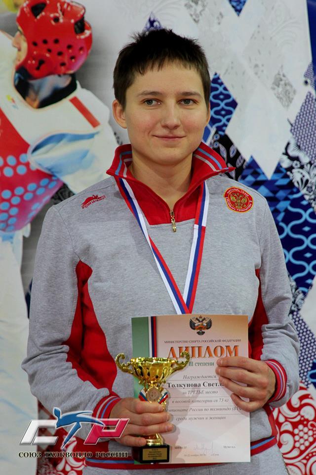 Толкунова Светлана