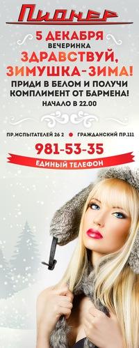 5 декабря - Здравствуй, Зимушка-зима!