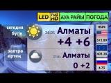 Прогноз погоды и курс валют на 26.01 в Алматы и Астане