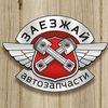 """Заезжай"" автозапчасти Чебоксары, Йошкар-Ола"