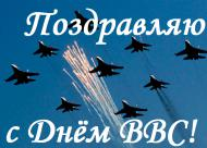 С ДНЁМ ВВС! ПОЗДРАВЛЯЮ!