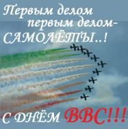 ДЕНЬ ВВС!