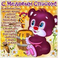 14 августа - Медовый Спас, Маковей