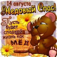 14 августа - Медовый спас! Маковей! Мира и добра, сладкой жизни!