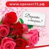 Доставка цветов в Тобольске. Бутик Презент