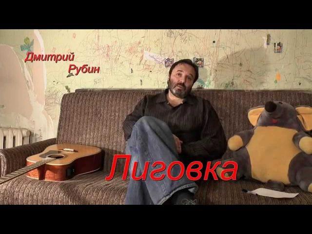 Дмитрий Рубин * Лиговка